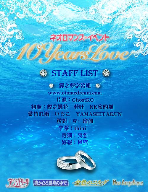 """ライブビデオ ネオロマンス■イベント """"10 YEARS LOVE"""" [翼之梦字幕组]"""